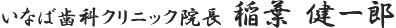 稲葉 健一郎