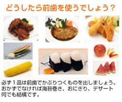 3.食生活について